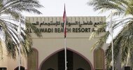 22156879.jpg Al Sawadi Beach Resort